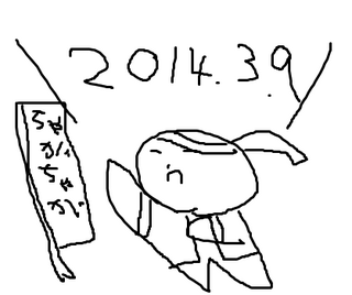 20130809blog.png